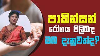 පාකින්සන් රෝගය පිලිබඳ ඔබ දැනුවත්ද? | Piyum Vila | 01 - 04 - 2021 | SiyathaTV Thumbnail