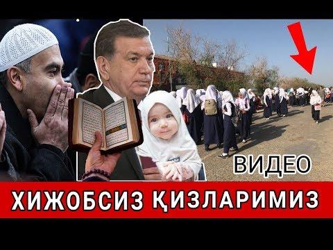 ӮЗБЕК ҚИЗЛАРИ ЯНА МАЖБУРЛАНМОҚДА ХИЖОБСИЗ ЮРИШЛИККА