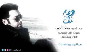 عصام كمال - مشتاقلي (النسخة الأصلية) | 2007