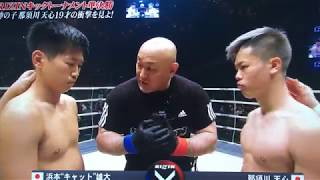 Rizin 2017-2018 New Year - Tenshin Nasukawa vs. Yuta