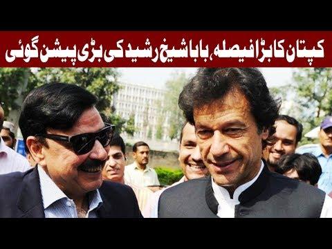 Imran Khan demands Zardari, Talpur's accountability - Headlines and Bulletin - 9 PM - 25 Oct 2017