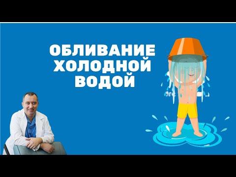 Обливание холодной водой. Советы от доктора! | закаливание | холодного | обливание | холодный | холодной | холодная | польза | ледяно | водой | душа