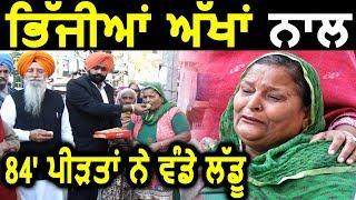 Exclusive: नम आंखो से 84 दंगा पीड़ितों ने बांटे Laddu , फिर याद आई आपबीती