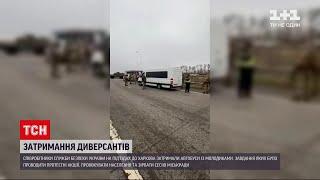 "Новини України: поблизу Харкова затримали автобуси з ""тітушками"""