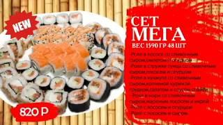 видео Доставка суши и роллов в Перми