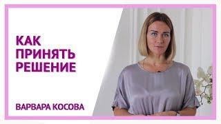 Как принять решение. Варвара Косова