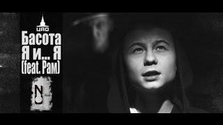 Басота - Я и.. Я (feat. Рам)