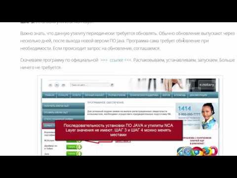 #1 Настройка firefox браузера для работы с ключами ЭЦП НУЦ РК