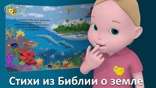 Добрые мультики для детей. Библия в картинках для малышей: ЗЕМЛЯ. Учимся с Масиком и Малышкой