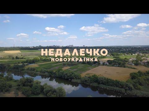 Суспільне Кропивницький: Недалечко. Новоукраїнка.