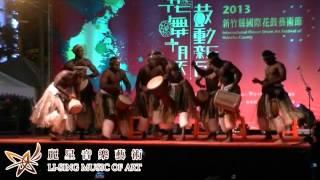麗星音樂藝術-非洲戰鼓團@新竹花鼓國際藝術節