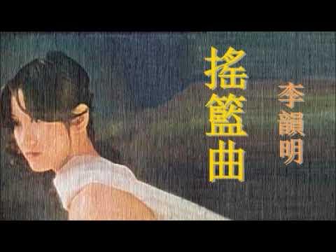 《搖籃曲》李韻明(粵語版本原唱)(歌詞字幕CC) - YouTube