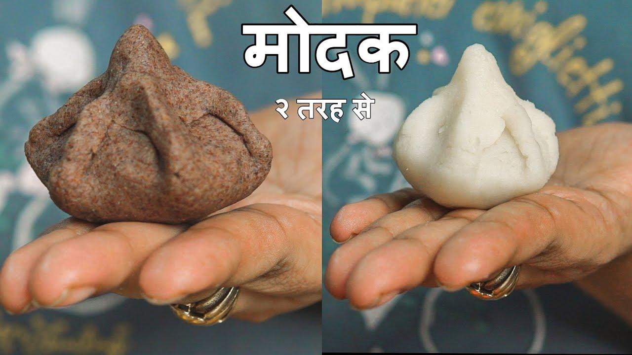 Modak   Instant 2 Types Modak   चावल के आटे के मोदक   रागी के आटे के मोदक    Ganesh Chaturthi Modak