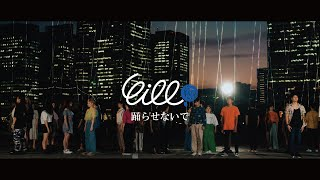 eill | 踊らせないで (Official Music Video)