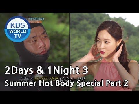 2 Days & 1 Night - Season 3 : Summer Hot Body Special Part 2 [ENG/TAI/2017.06.18]