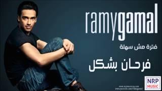 رامي جمال - فرحان بشكل / Ramy Gamal - Farhan Beshakl