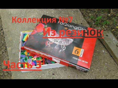 Коллекция браслетов из резинок видео