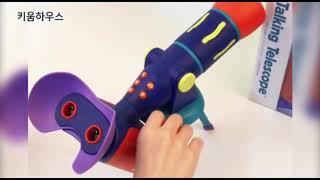 말하는 망원경 어린이 장난감 러닝리소스 모두의쇼핑