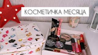 КОСМЕТИЧКА МЕСЯЦА /февраль 2020 /белорусская косметика