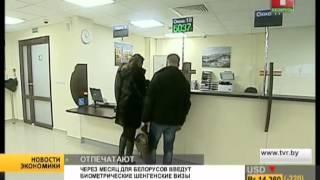 Как получить шенгенскую визу(Собираетесь подавать документы на шенгенскую визу? Не забудьте про отпечатки пальцев., 2015-04-24T07:37:33.000Z)