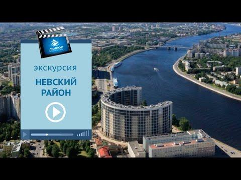 Невский район Купить квартиру в Санкт Петербурге