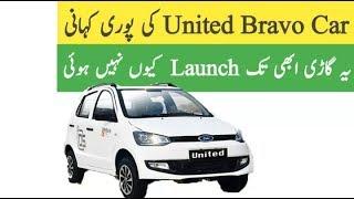 🤔United Bravo Pakistan Abi Tak Launch Q Nayi Howi !!!!!