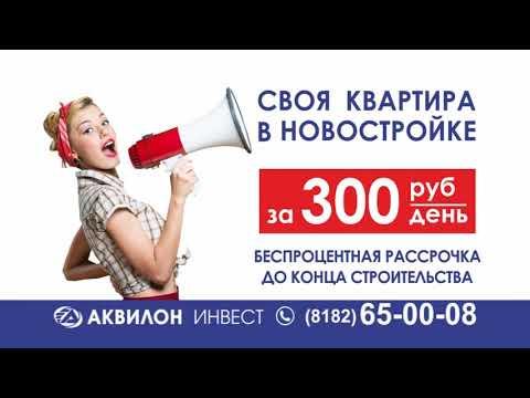 Квартира в новостройке Архангельск