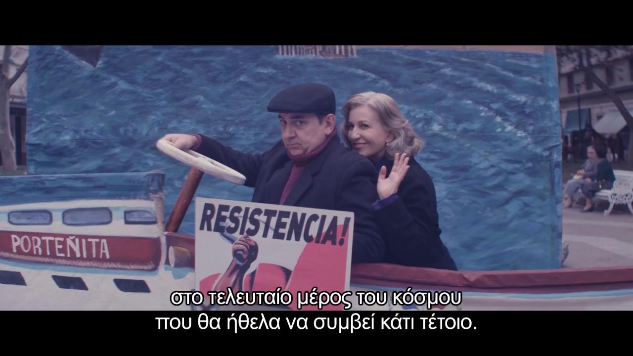Νερούδα (Neruda) Trailer Full HD Gr subs