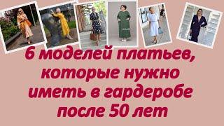 6 моделей платьев, которые нужно иметь в гардеробе после 50 лет
