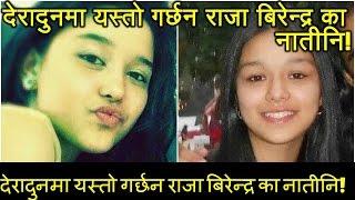 देरादुनमा यस्तो गर्छन् राजा बिरेन्द्र का नातीनि King Birendra's Granddaughters,Nepali,News Today