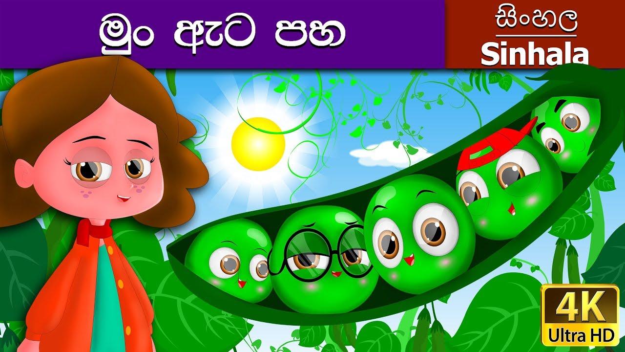 Download Five Peas in a Pod in Sinhala | Sinhala Cartoon | Sinhala Fairy Tales