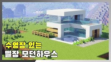 초보자를 위한 🏢 모던 건축 강좌#9 - 【수영장있는 2층 별장 모던하우스】