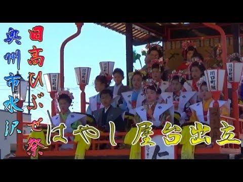 平成31年 奥州市水沢 日高ひぶせ祭 はやし屋台出立