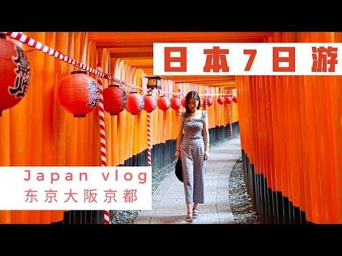 Japan Vlog 【日本7日游】东京