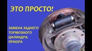 Это просто! Замена заднего тормозного цилиндра приора.