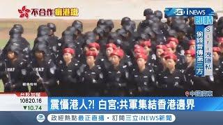 香港局勢越演越猛烈!中國解放軍與武警在邊界集結.廣東舉行萬人演習 針對意味濃厚|記者向敦維|【國際局勢。先知道】20190731|三立iNEWS