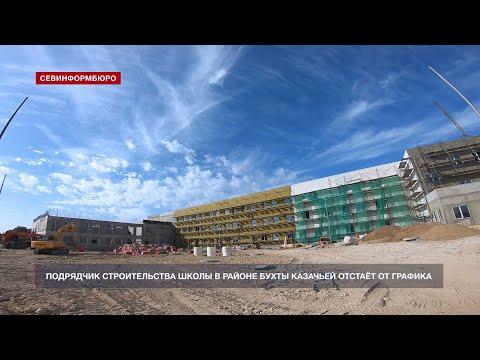 НТС Севастополь: Подрядчик строительства школы в районе бухты Казачьей отстаёт от графика