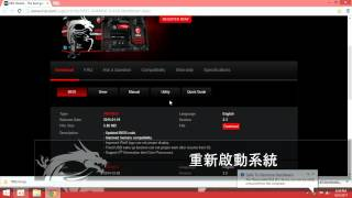 MSI® 如何用AFUDE更新主機板BIOS