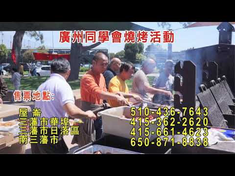 GuangZhou High School 2017 BBQ 15s Cant 0714A