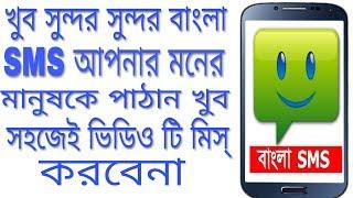 Bangla SMS Best Apps (Bangla)বাংলা SMS খুব সুন্দর Apps