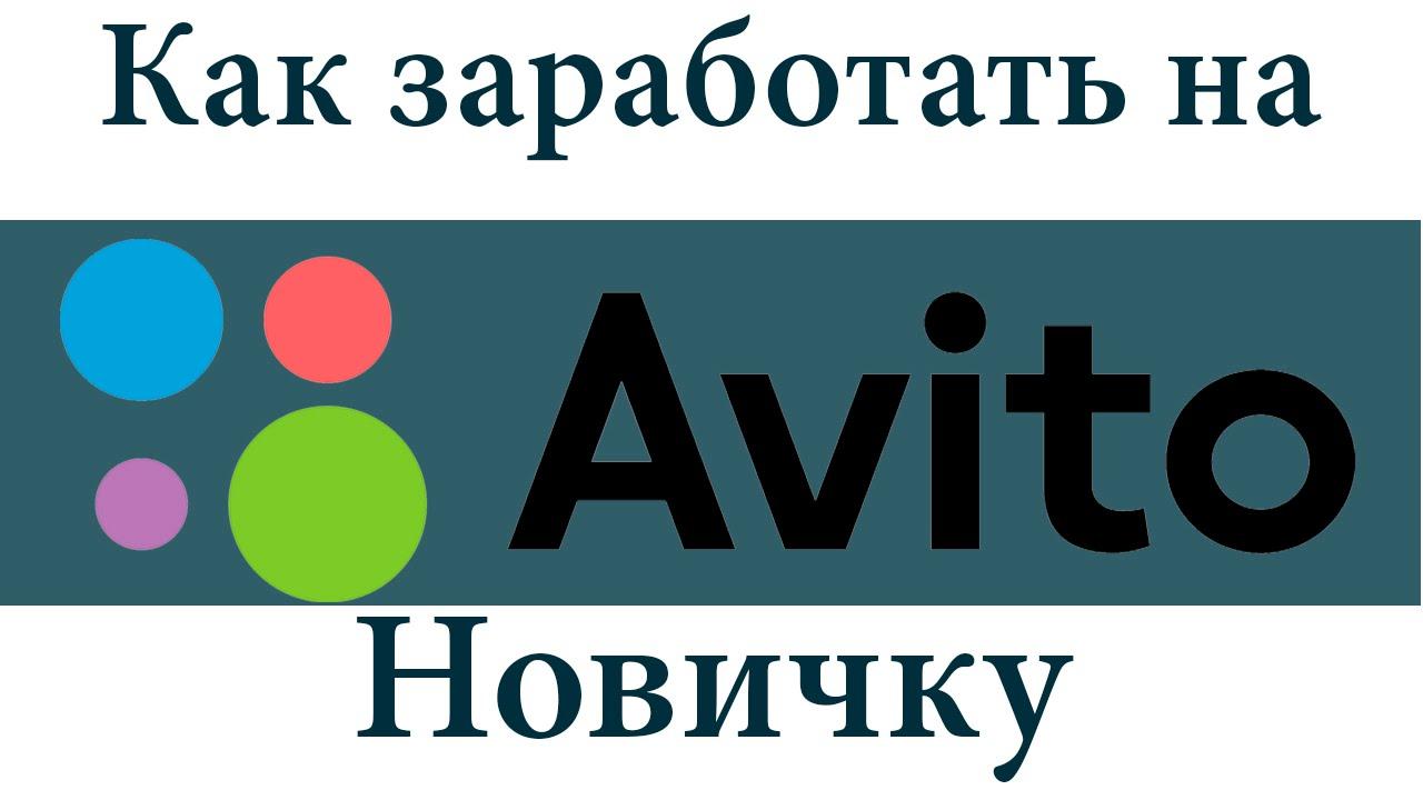 8a248b3e128bf Как Быстро И Эффективно Продавать Через Авито(Avito) (Евгения Белова ...
