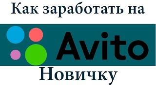 Как быстро и эффективно продавать через Авито(Avito) (Евгения Белова)(, 2016-03-15T13:39:14.000Z)