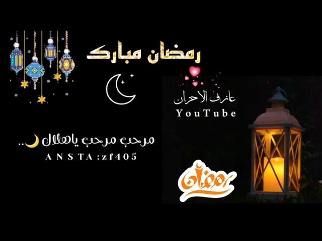 تصاميم رمضان 2021 حالات واتساب رمضان 2021 ستوريات رمضان 2020 تهنئة رمضان 2021 Youtube