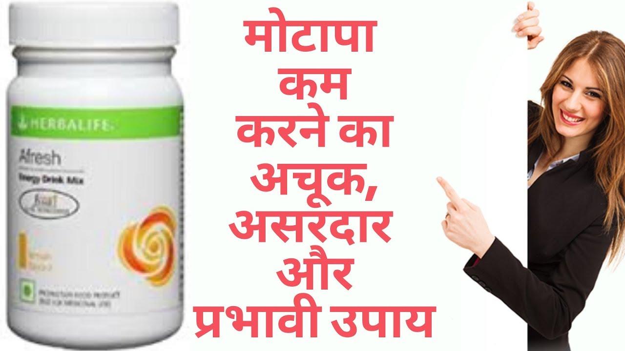 Afresh Energy Drink Mix review in Hindi मोटापा कम करने का अचूक,असरदार और  प्रभावी उपाय