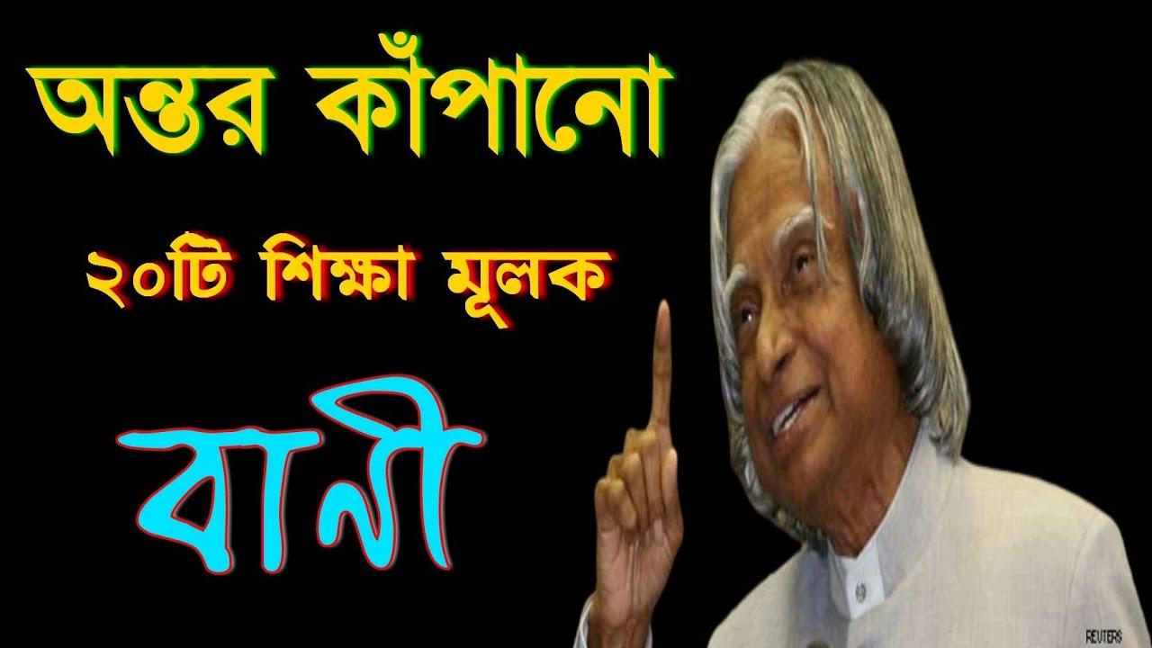অন্তর কাঁপানো ২০টি অনুপ্রেরণা ও শিক্ষা মূলক মহান উক্তি(Motivational Heart Touch Bangla Quotes)