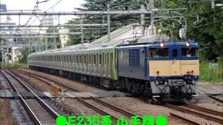 【JR東】E235系 山手線〝トウ08編成 新津出場配給〟