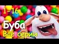 Буба Все серии подряд 1 16 эпизод от KEDOO Мультфильмы для детей mp3