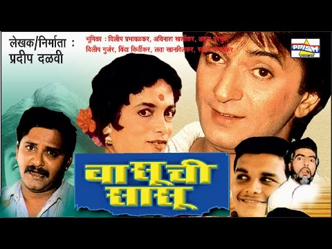 Vasuchi Sasu -  Marathi Comedy Natak.