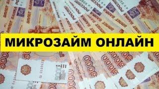 Онлайн заявка на кредит русский