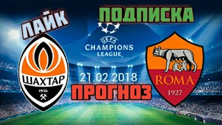 Прогноз на матч Шахтер Донецк - Рома Лига Чемпионов! Ставки на спорт( Ставка прошла )